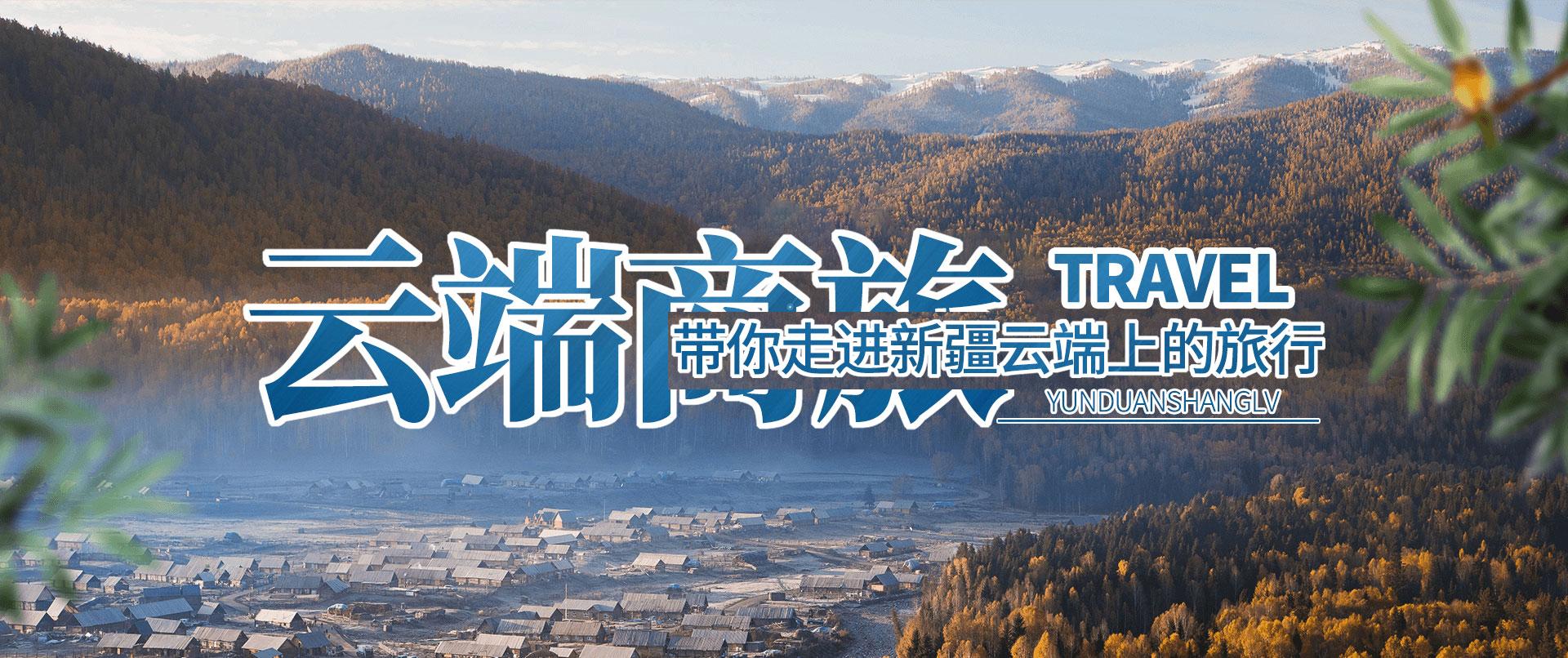 新疆高端旅游,新疆旅游包车,新疆私人定制旅游