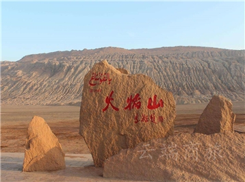 新疆吐鲁番+火焰山景区+库木塔格沙漠4日私家团